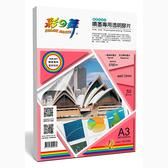 Color-Dance 彩之舞 HY-F05 A3 噴墨專用透明膠片(投影片) 50張/包
