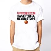 切你就像切豆腐BASKETBALL#6短袖T恤-2色 籃球永不熄傳球過人中文t shirt Gildan 390