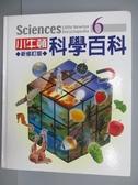 【書寶二手書T9/科學_PBO】小牛頓科學百科(6)