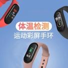 體溫血壓心率計步睡眠運動智慧檢測手環男女學生成人通用情侶手表 快速出貨