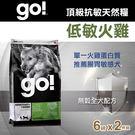 【毛麻吉寵物舖】Go! 低致敏火雞肉無穀全犬配方 (12磅)(6磅兩件優惠組) 狗飼料