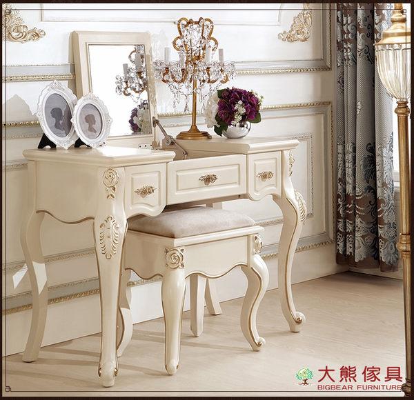 【大熊傢俱】932 韓戀 法式 化妝台 梳妝鏡 化妝桌 歐式 梳妝櫃 鏡台 化妝凳 凳子 另售床台