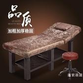 美容床按摩床美容院專用摺疊美體床推拿床家用WY【免運】