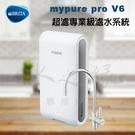 德國BRITA mypure pro V6 超濾專業級濾水系統V6 mypure pro V6【水之緣】