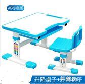 兒童學習桌家用書桌寫字桌椅套裝小學生課桌椅簡約男孩女孩可升降 aj7095『科炫3C』