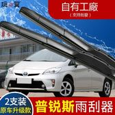 Toyota適配豐田普銳斯雨刮器片老款05-06年08-11-12款膠條汽車雨刷  萬客居