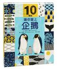 10理由讓你愛上企鵝 | OS小舖