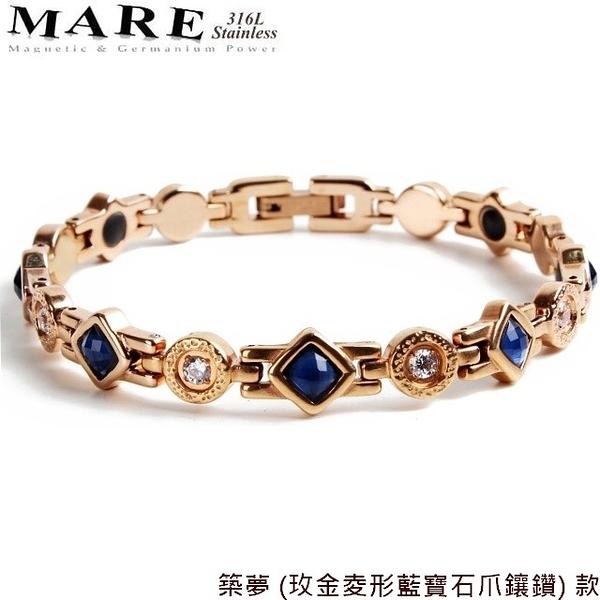 【MARE-316L白鋼】系列:築夢 (玫金夌形藍寶石爪鑲鑽) 款