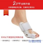 腳趾矯正器大拇指外翻硅膠分趾器大骨離足內翻男女日本夜用糾正帶 快速出貨