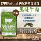 【毛麻吉寵物舖】PetKind 野胃 天然鮮草肚狗糧 風味牛 25磅 狗主食/狗飼料