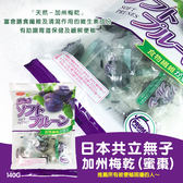 (即期商品) 日本共立無子加州梅乾(蜜棗)140g