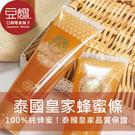 【豆嫂】泰國廚房 泰國皇家蜂蜜條...