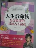 【書寶二手書T6/星相_KLZ】人生診命術,最受歡迎的易經占卜祕笈:384張素人漫畫_法兒老師