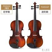 鳳靈小提琴初學者入門手工實木樂器專業級學生考級成人演奏級兒童TT789『麗人雅苑』