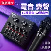 【GZ0092】K歌直播聲卡 12種電音 12種音效 10種模式 變聲  聲效卡 熱場神器  男變女 女變男