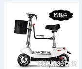 時尚版 小海豚迷你電動車成人女性小型電瓶車代步車自行車折疊電動滑板車QM  圖拉斯3C百貨