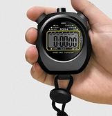 計時器 電子秒表計時器 學生運動健身訓練比賽專用 田徑跑步游泳裁判秒表【快速出貨八折搶購】