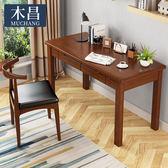 電腦桌台式家用實木書桌寫字台中學生學習桌書房臥室簡約簡易桌子