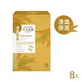 天天美麗-吟釀酵母高效保濕面膜8入盒