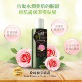 上山採藥 玫瑰植萃純露(180ml)