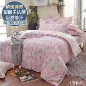 義大利La Belle《香戀薔薇》特大純棉防蹣抗菌吸濕排汗兩用被床包組