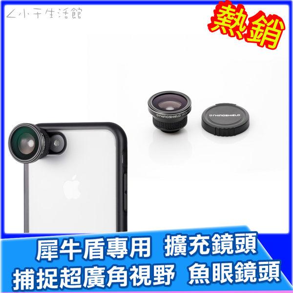 犀牛盾 擴充鏡頭 魚眼 超廣角 鏡頭 自拍 美顏 iPhone i7 i8 iX Plus se i5 7 8 X