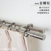 【Colors tw】伸縮 120~210cm 管徑16/13mm 金屬窗簾桿組 義大利系列 雙桿 金剛杖 台灣製