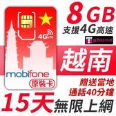 【TPHONE上網專家】越南 15天無限上網 前面8GB支援4G高速 贈送當地通話40分鐘
