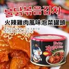 韓國 火辣雞肉風味泡菜罐頭 160g 辣...