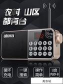 全波段新款老人插卡四六級英語聽力考試播放器便攜式小型老年人可充電隨身聽 萬客城