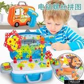 兒童電鑚拆卸裝擰螺絲釘工具箱寶寶4動手益智5組6拼裝玩具男【快速出貨】