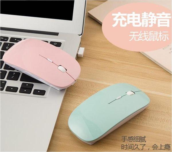 無線滑鼠女生充電靜音可適用小米聯想戴爾蘋果筆記本電腦藍芽滑鼠 森雅誠品