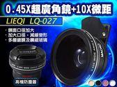 【A0310】LIEQI LQ-027 0.45X 廣角 10X微距 專業級自拍鏡頭 無暗角 新款獵奇 0.45x廣角