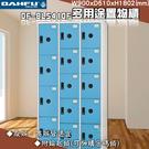 【台灣製】大富 DF-BL5410F多用途置物櫃 附鑰匙鎖(可換購密碼鎖) 衣櫃 員工櫃 置物櫃