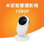 【小米米家智慧攝影機1080P】台灣可用版 1080P 夜視版 手機監控 網路監視器 WIFI攝像機 錄影機 小蟻