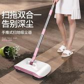 手推式掃地機家用懶人掃把吸頭發灰塵掃地拖地一體機客廳打掃神器 YXS優家小鋪