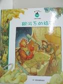 【書寶二手書T3/少年童書_D5P】銀河系的旅行