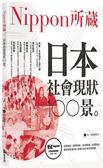 日本社會現狀100景:Nippon所藏日語嚴選講座