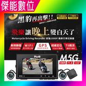 Philo 飛樂 M5G【贈128G記憶卡+車牌架】TS碼流進化版 Wi-Fi 1080P GPS 測速提醒  雙鏡頭 機車行車紀錄器