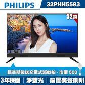 ★送充電式滅蚊拍★PHILIPS飛利浦 32吋液晶顯示器+視訊盒32PHH5583