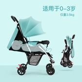 嬰兒推車超輕便攜式可坐可躺簡易折疊新生嬰兒童車寶寶手推車傘車CY『韓女王』