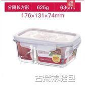 便當盒 耐熱玻璃保鮮盒分隔微波爐飯盒密封收納分格便當盒 古梵希