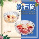 【鑽石碗】二件套 廚房拉沙碗 水晶碗 玻璃碗餐具 透明甜品碗 零食碗 水果碗