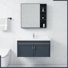 浴櫃新款太空鋁浴室櫃衛生間洗手櫃組合現代...