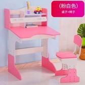 兒童學習桌寫字桌椅套裝書桌書柜組合男孩女孩小學生課桌椅家用【免運】