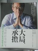 【書寶二手書T1/政治_LRR】大局,承擔_柯建銘