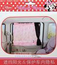 (BD-410)日本 NAPOLEX Disney 米妮蝴蝶結圖案 車用雙層遮陽窗簾(2入)【DouMyGo汽車百貨】