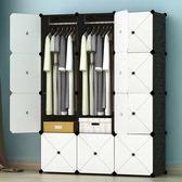 快速出貨-簡易衣櫃組裝塑膠組合儲物收納臥室樹脂小櫃子宿舍簡約現代經濟型 萬聖節