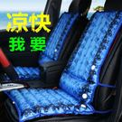 汽車冰墊夏季制冷車用散熱坐墊椅墊冰沙涼墊...