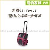 寵物家族-美國Gen7pets 寵物拉桿箱-幾何紅